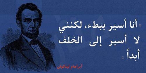 حكم واقوال أبراهام لنكولن