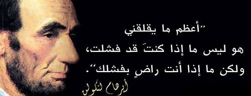 حكم واقوال أبراهام لينكون مصورة