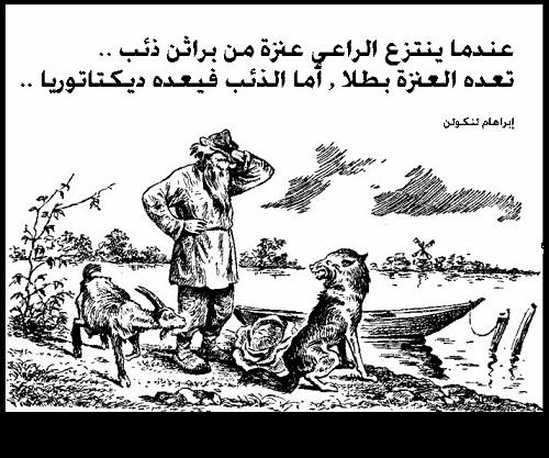 حكم واقوال أبراهام لينكون