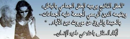 حكم واقوال أبكار السقاف مصورة