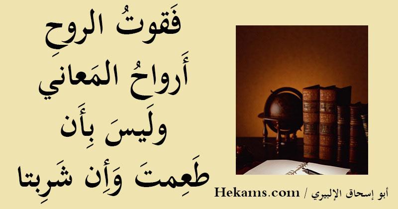 أقوال أبو إسحاق الإلبيري