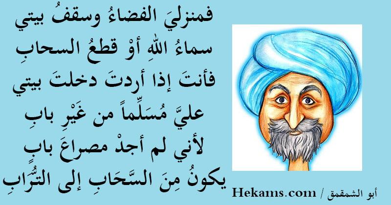أقوال أبو الشمقمق