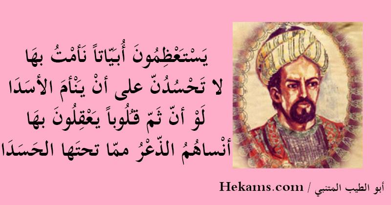 أقوال أبو الطيب المتنبي