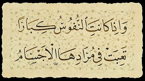 حكم واقوال أبو الطيب المتنبي