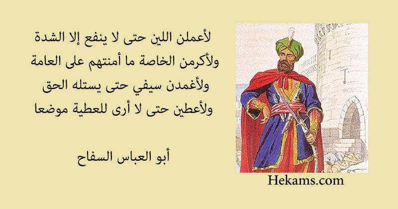 أقوال أبو العباس السفاح