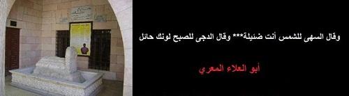 حكم واقوال أبو العلاء المعري