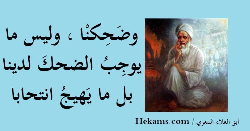 أقوال أبو العلاء المعري