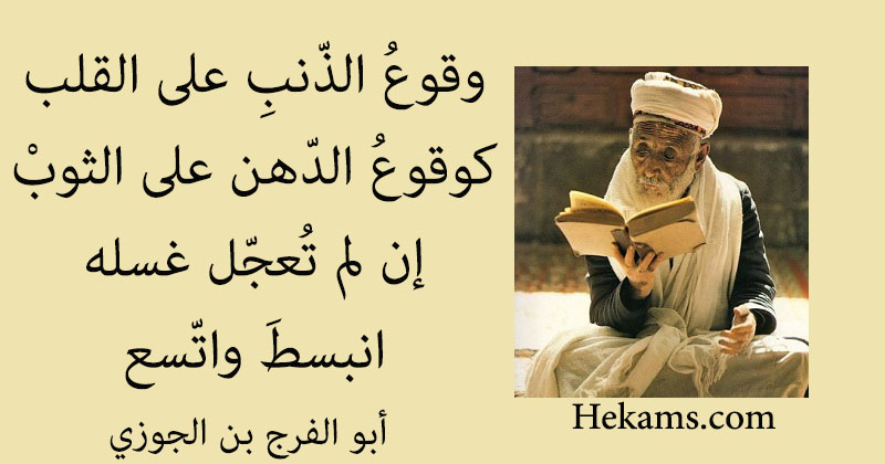 أقوال أبو الفرج بن الجوزي