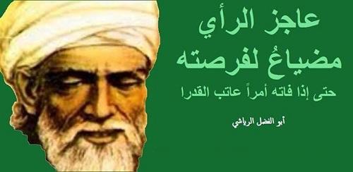 حكم واقوال أبو الفضل الرياشي مصورة