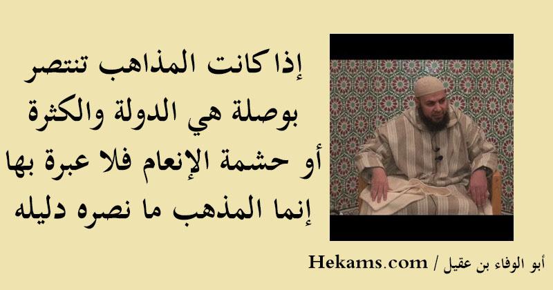 أقوال أبو الوفاء بن عقيل