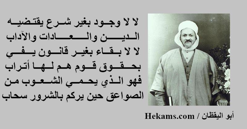 أقوال أبو اليقظان