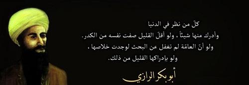 حكم واقوال أبو بكر الرازي