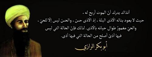 حكم واقوال أبو بكر الرازي مصورة