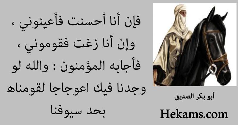 أقوال أبو بكر الصديق