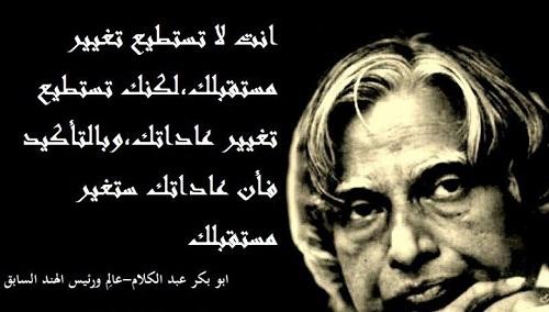 حكم واقوال أبو بكر زين العابدين عبد الكلام