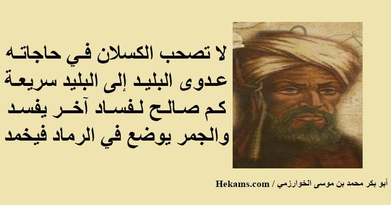 أقوال أبو بكر محمد بن موسى الخوارزمي