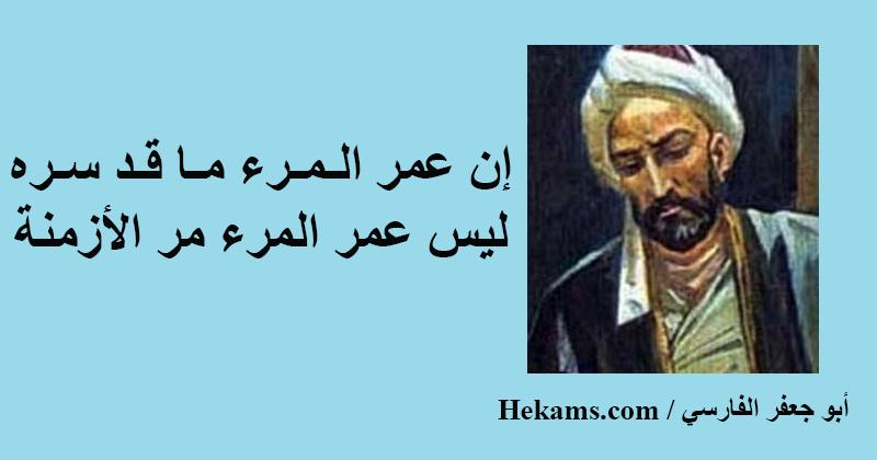 أقوال أبو جعفر الفارسي