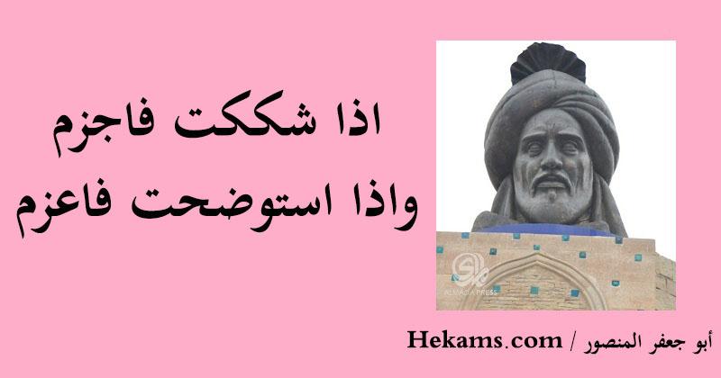 أقوال أبو جعفر المنصور