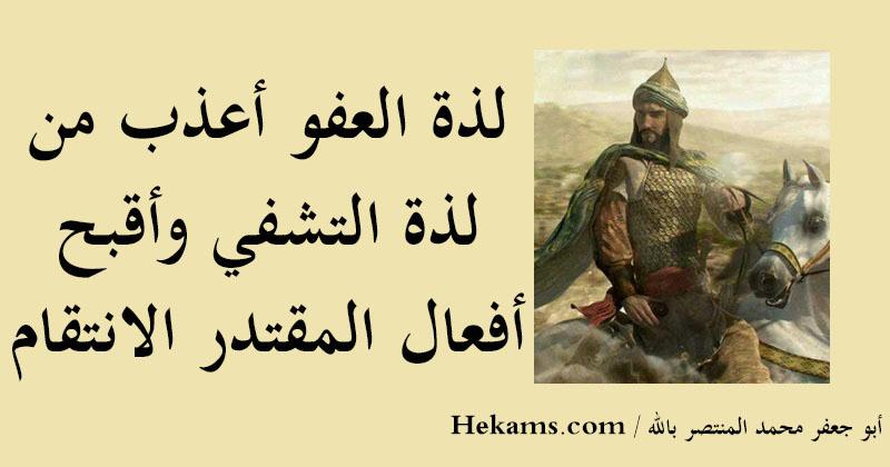أقوال أبو جعفر محمد المنتصر بالله