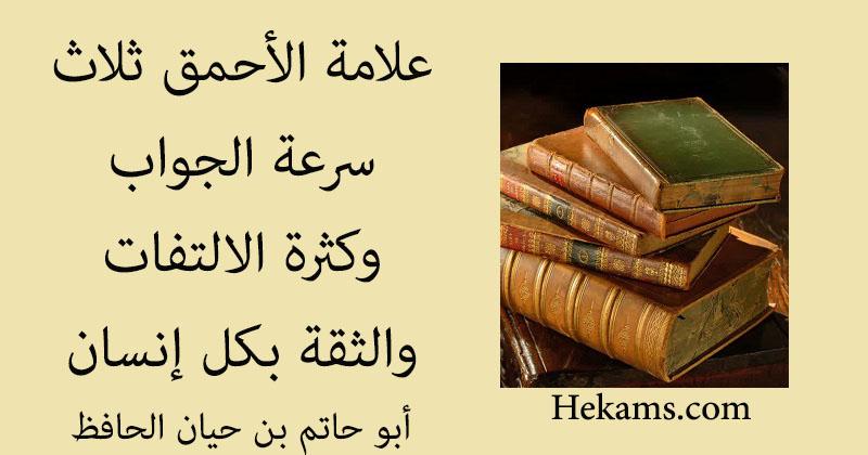 أقوال أبو حاتم بن حيان الحافظ