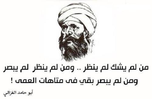 حكم واقوال أبو حامد الغزالي مصورة
