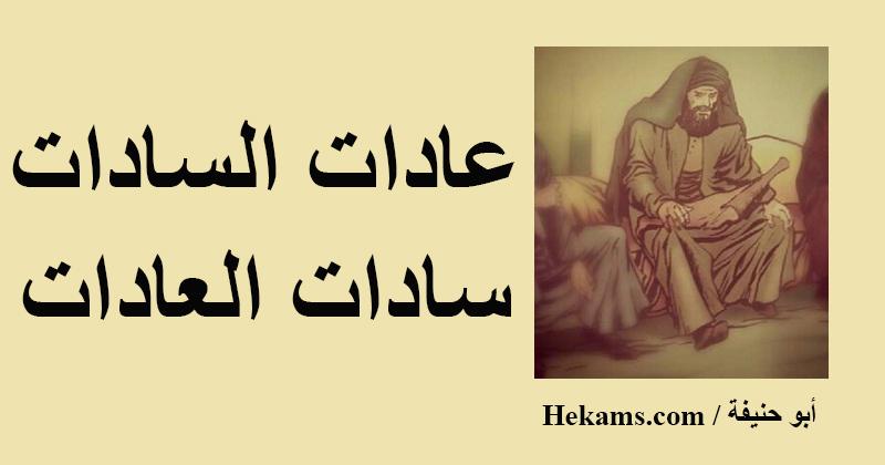 أقوال أبو حنيفة