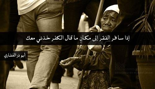 حكم واقوال أبو ذر الغفاري مصورة