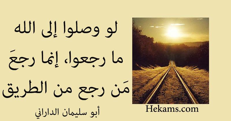 أقوال أبو سليمان الداراني