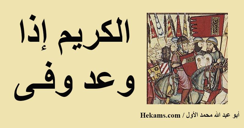 أقوال أبو عبد الله محمد الأول
