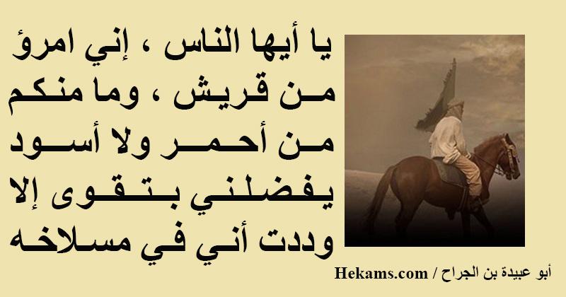أقوال أبو عبيدة بن الجراح