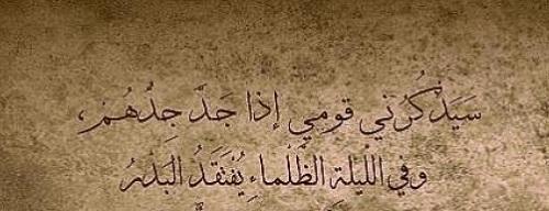 حكم واقوال أبو فراس الحمداني مصورة