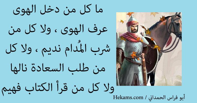أقوال أبو فراس الحمداني