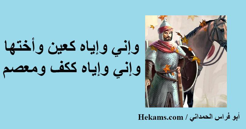 اقوال ابو فراس الحمداني حكم