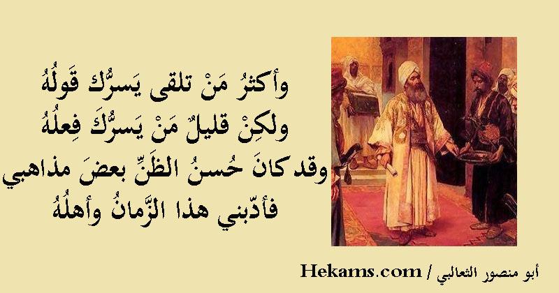 أقوال أبو منصور الثعالبي