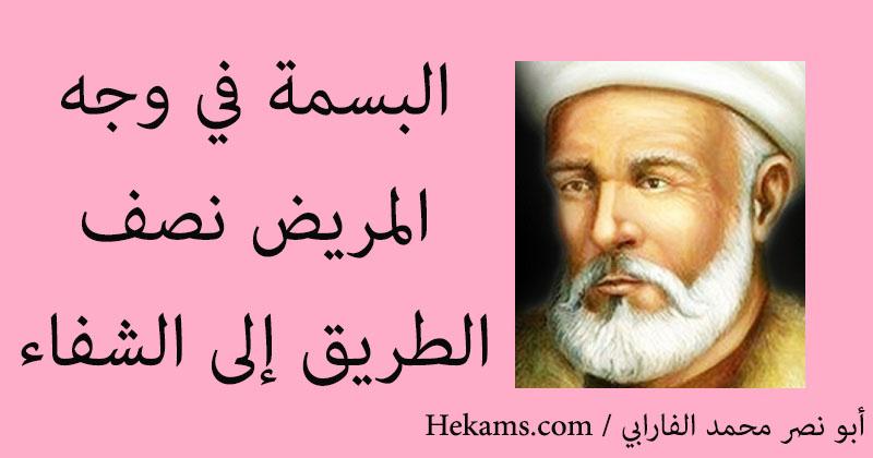 أقوال أبو نصر محمد الفارابي