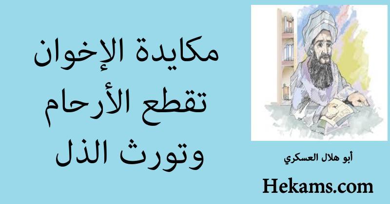 أقوال أبو هلال العسكري