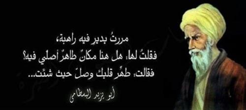 حكم واقوال أبو يزيد البسطامي