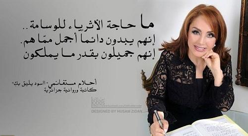 حكم واقوال أحلام مستغانمي مصورة