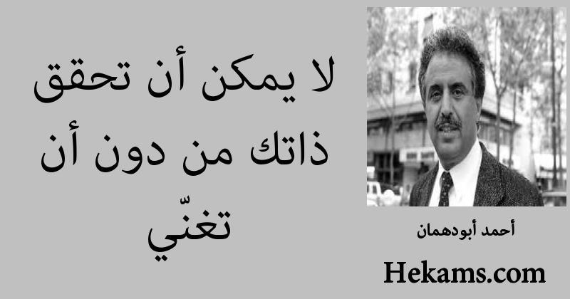 أقوال أحمد أبودهمان