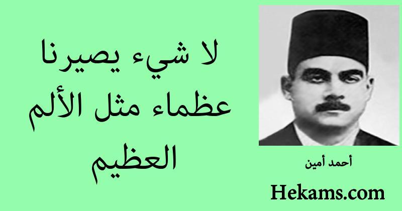 أقوال أحمد أمين