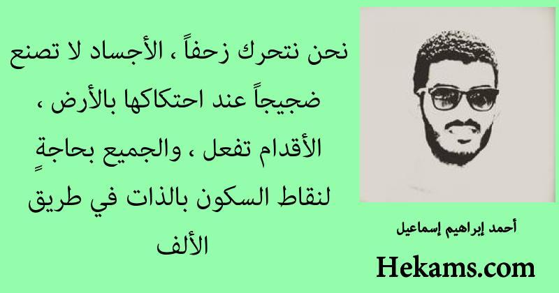 أقوال أحمد إبراهيم إسماعيل