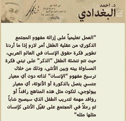 حكم واقوال أحمد البغدادي مصورة