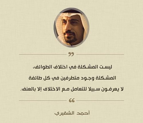 حكم واقوال أحمد الشقيري