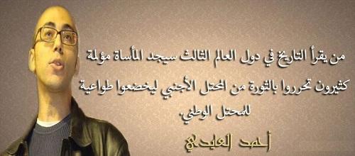 حكم واقوال أحمد العايدي مصورة