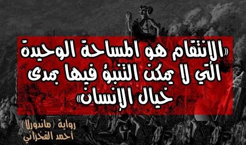 حكم واقوال أحمد الفخراني مصورة