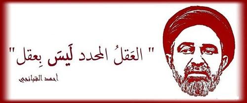حكم واقوال أحمد القبانجي