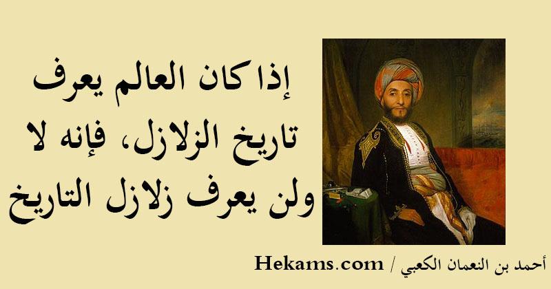 أقوال أحمد بن النعمان الكعبي