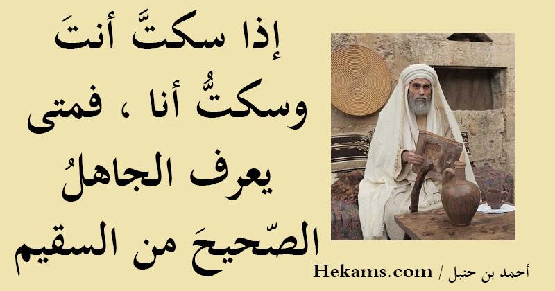 أقوال أحمد بن حنبل