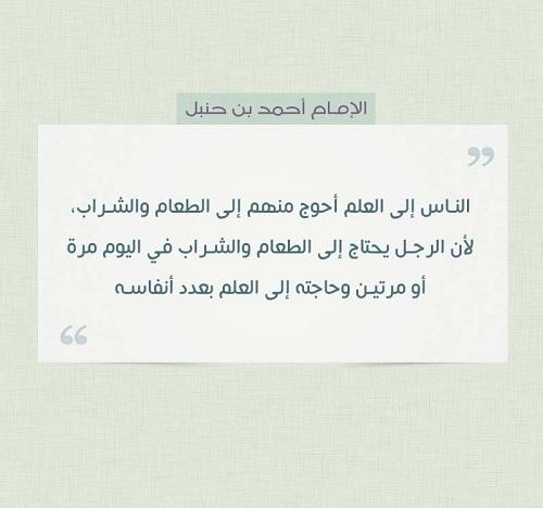 حكم واقوال أحمد بن حنبل