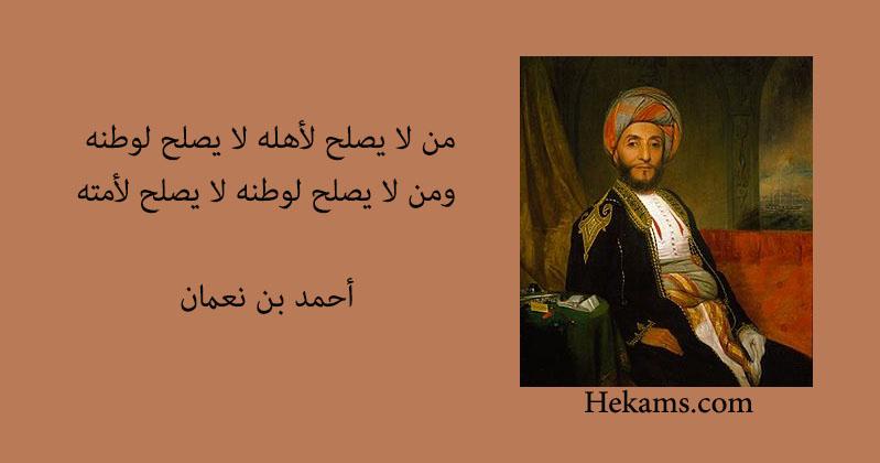 أقوال أحمد بن نعمان